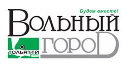 Газета «Вольный город»