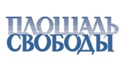 Газета «Площадь Свободы»
