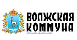Газета «Волжская Коммуна»